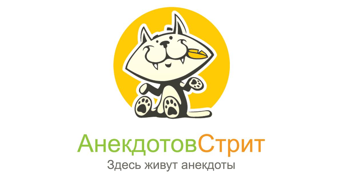 https://anekdotovstreet.com/images/social-logo-1200x630.png